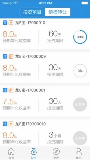 龙光金融app