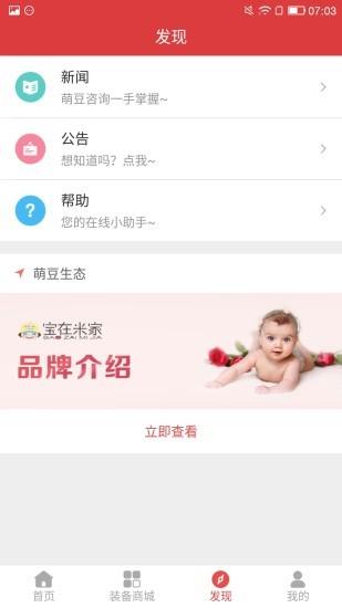 萌豆网app下载