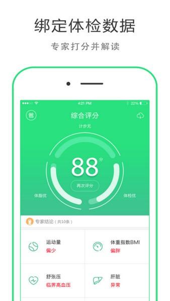 华领健康app下载