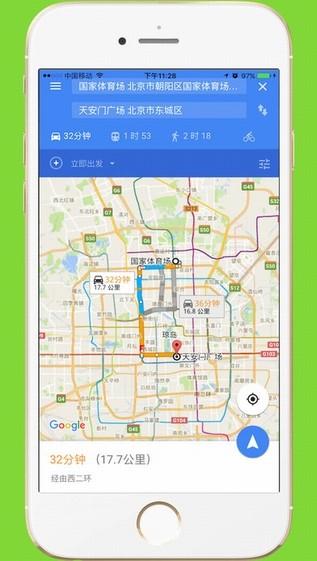 谷歌离线地图