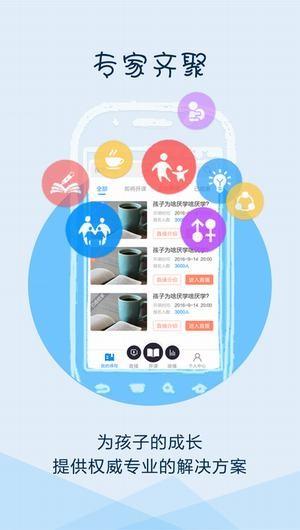 宁波安全教育平台app