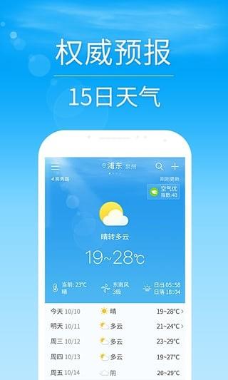 2345天气预报下载