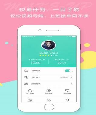 屈臣氏莴笋BA版app