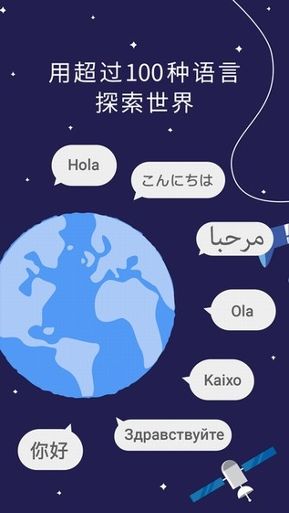 Google翻译app