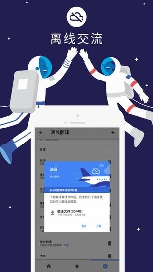 谷歌翻译手机版下载