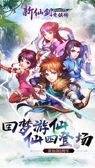 新仙剑奇侠传iPhone版