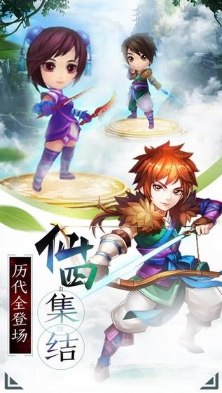 新仙剑奇侠传iOS版