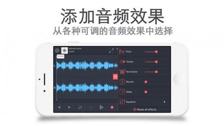 音频编辑器app