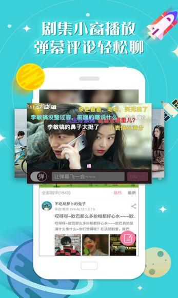 人人韩剧app下载