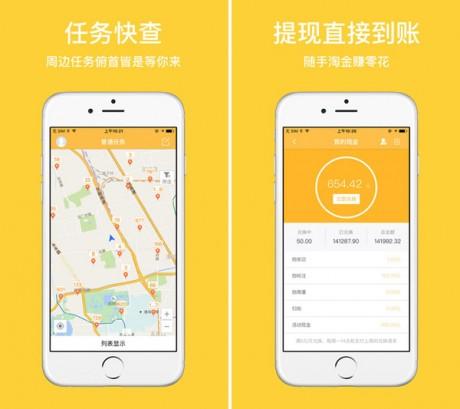 百度地图淘金app