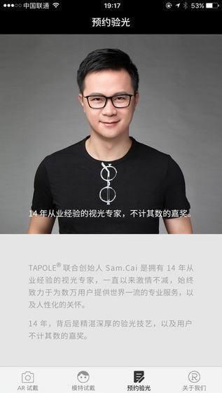 AR选眼镜app