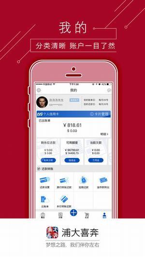 浦发银行信用卡app