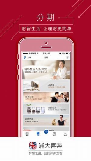 浦发信用卡app下载