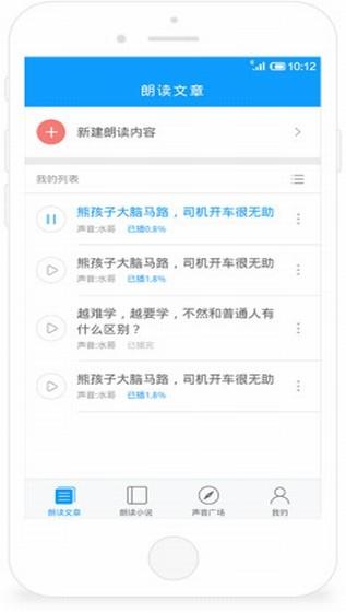 讯飞朗读助手app