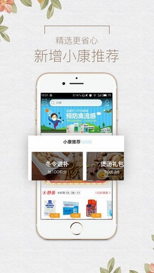 康爱多app
