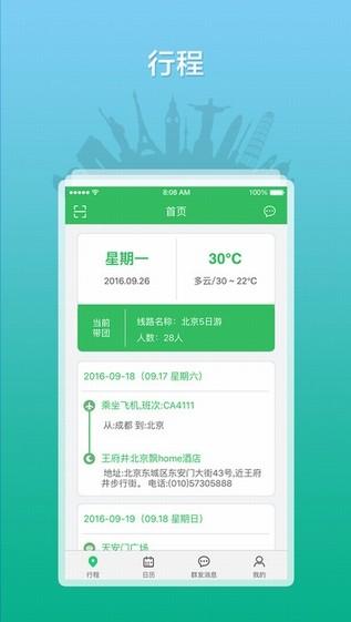 导游之家app
