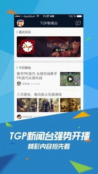 TGP官方助手手机版下载