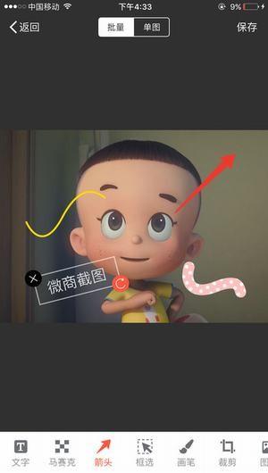 微商截图王最新版