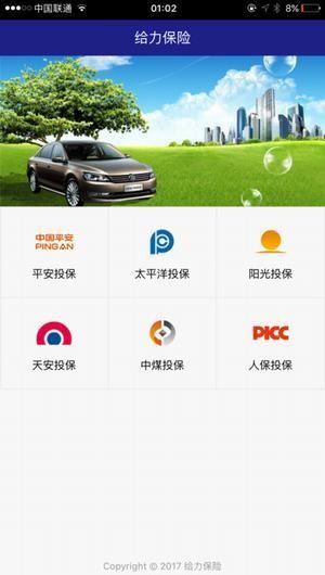 微商截图王软件下载