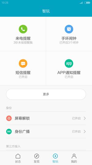 Mi band app下载