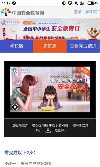 石家庄市安全教育平台