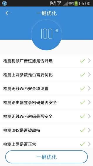 路由优化大师app