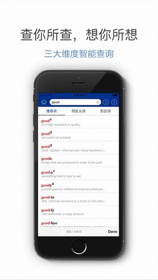 朗文词典手机版下载
