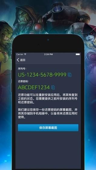 战网手机安全令iOS版