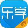 乐学高考app