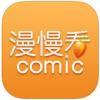 漫漫看漫画app