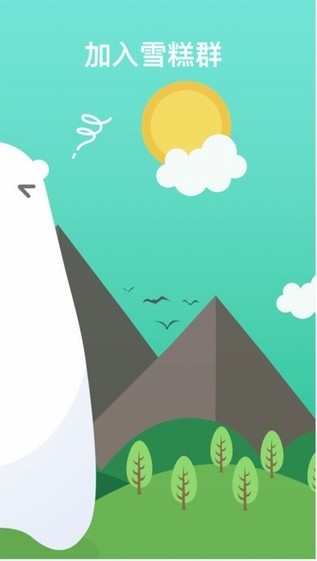 雪糕群app下载