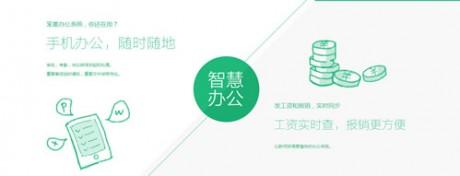 腾讯智慧校园app