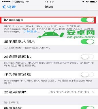 苹果同一个账号不想同步传输及苹果同一个id怎么取消同步