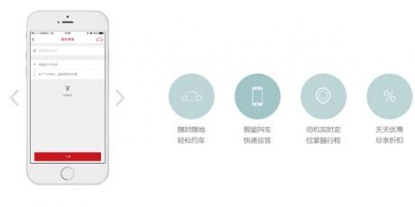 首汽约车app