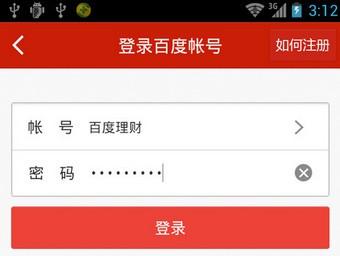 百度理财app