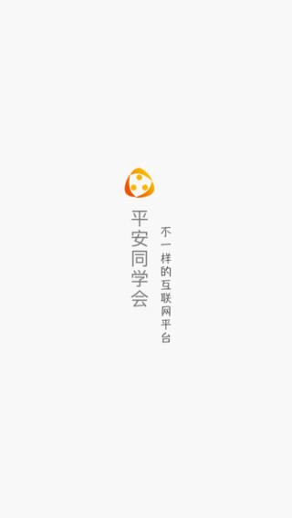平安同学会app