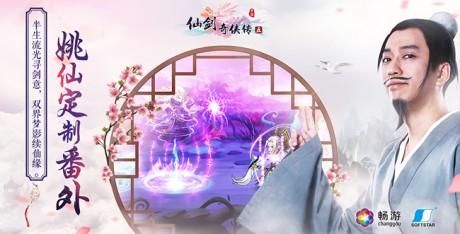 仙剑奇侠传五手游ios版下载