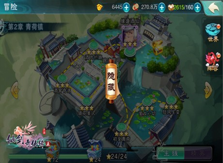 仙剑奇侠传5手游官网下载