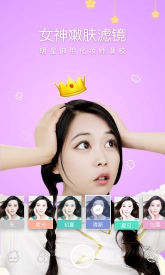 花椒小视频app下载