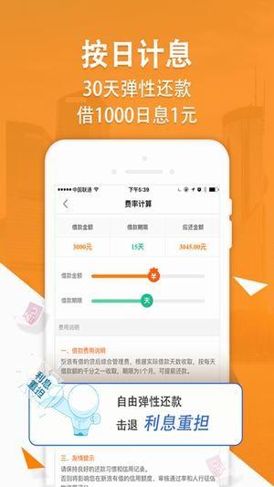 新浪有借app下载