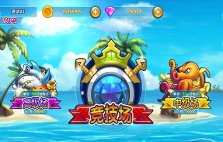 辰龙捕鱼3D千炮版下载