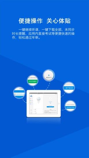 河北保险继续教育app下载