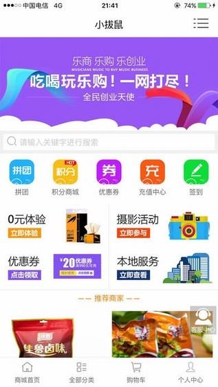 宝应生活通app下载