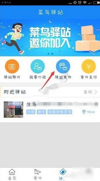 菜鸟裹裹app官方下载