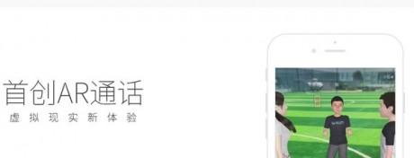微信电话本iPad版