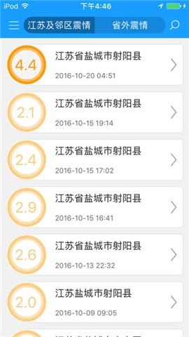 江苏防震减灾手机版下载