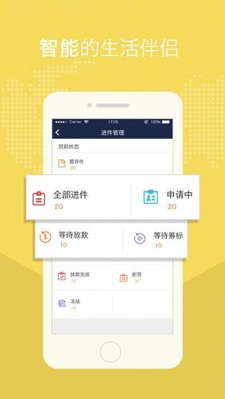 创翼app