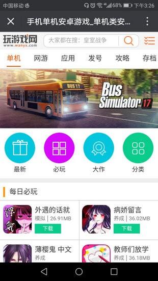 玩游戏网app下载