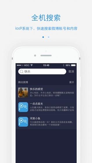 腾讯微博下载