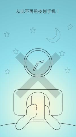 睡眠小镇app下载